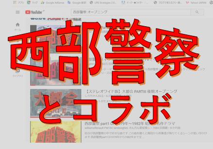 seibu eyecatch - 西部警察オープニング曲とマッチする鉄道会社紹介?まとめてドン!