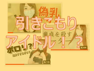 sumomo eyecatch - ぴにょの顔かわいい!YouTube注目の巨〇ベーシストの正体は?