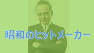 urino 320x180 - 昭和懐メロ!作詞家売野雅勇さん、チェッカーズや矢沢永吉さんの曲も