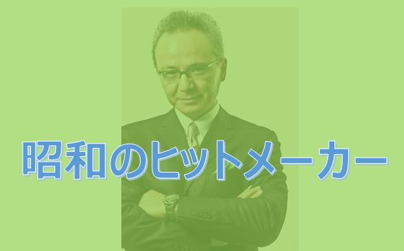 urino - 昭和懐メロ!作詞家売野雅勇さん、チェッカーズや矢沢永吉さんの曲も