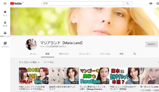 marialand top - 【マリアランド】ロシア人美人YouTuberと動画で国際交流!