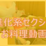 muchichan eyecatch 150x150 - 美人の JURI(有馬樹里)先生にひとつずつモテ秘訣を教わろう!