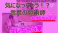 yunadiy eyecatch 120x68 - 女子大生むちちゃん。むちむち×鉄板人気急上昇!顔など情報は?
