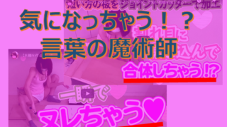 yunadiy eyecatch 320x180 - セクシーなDIY女子YouTuber由奈さん!スリーサイズは?
