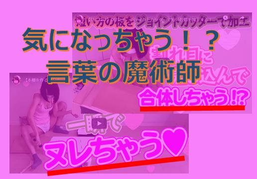 yunadiy eyecatch - セクシーなDIY女子YouTuber由奈さん!スリーサイズは?