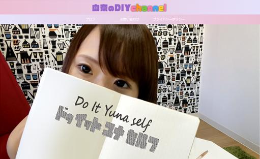 yunadiy koushiki - セクシーなDIY女子YouTuber由奈さん!スリーサイズは?