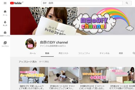 yunadiy top - セクシーなDIY女子YouTuber由奈さん!スリーサイズは?