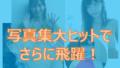 shiochi eyecatch 120x68 - PanPianoセクシーコスプレ×ピアノ演奏が評判!顔やカップは?