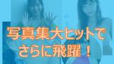 shiochi eyecatch 160x90 - 塩地美澄さんの勢いが止まらない!東北からすきだらけに続く新写真集?