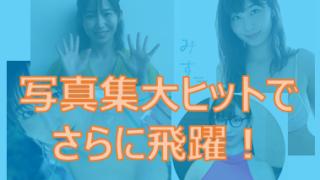 shiochi eyecatch 320x180 - 塩地美澄さんの勢いが止まらない!東北からすきだらけに続く新写真集?