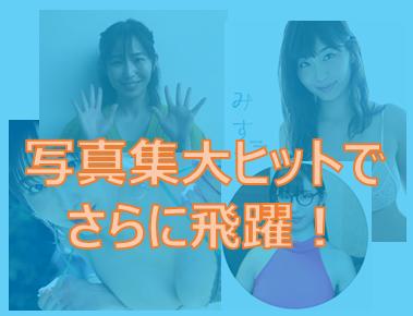 shiochi eyecatch - 塩地美澄さんの勢いが止まらない!東北からすきだらけに続く新写真集?