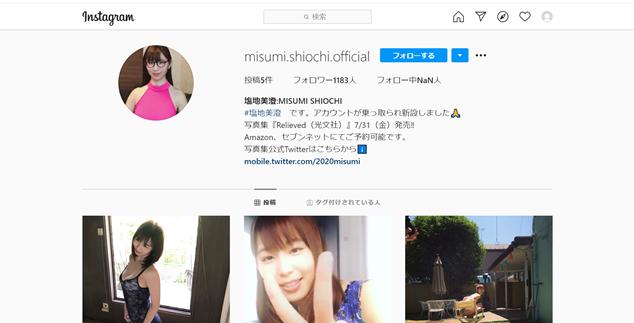 shiochi insta - 塩地美澄さんの勢いが止まらない!東北からすきだらけに続く新写真集?