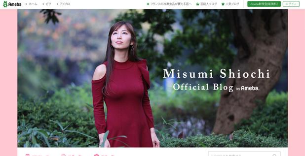 shiochi kousiki - 塩地美澄さんの勢いが止まらない!東北からすきだらけに続く新写真集?