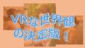 shirimaru eyecatch 120x68 - 塩地美澄さんの勢いが止まらない!東北からすきだらけに続く新写真集?