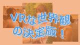shirimaru eyecatch 160x90 - しりまるって?温泉やキャンプ、デートと注目のYouTuber!