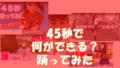 45byou eyecatch 120x68 - 津崎まみさんyoutubeで恋愛講座!見るだけで恋愛がうまくいく!