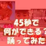 45byou eyecatch 150x150 - 中村倫也さんの結婚相手は?元カノは?最新ドラマ情報は?CMは?