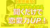 tsuzakimami eyecatch 160x90 - 津崎まみさんyoutubeで恋愛講座!見るだけで恋愛がうまくいく!