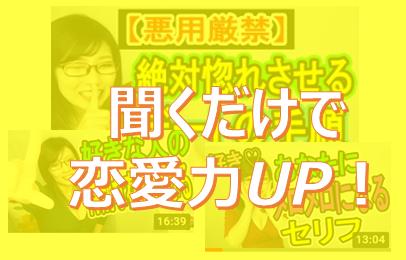 tsuzakimami eyecatch - 津崎まみさんyoutubeで恋愛講座!見るだけで恋愛がうまくいく!