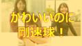 kodamamoca eyecatch 120x68 - モテる!元銀座No.1 関口美奈子さんがYoutubeで恋愛指南!