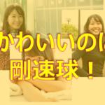 kodamamoca eyecatch 150x150 - 【キュート】天津いちはさんが毎日「おはよう」と囁いてくれる!