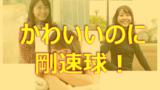 kodamamoca eyecatch 160x90 - 小玉百夏さんかわいいのに野球に中国武術に殺陣に!実は実力派女優。