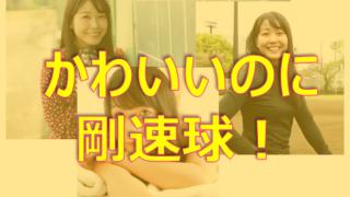 kodamamoca eyecatch 320x180 - 小玉百夏さんかわいいのに野球に中国武術に殺陣に!実は実力派女優。