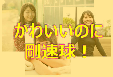 kodamamoca eyecatch - 小玉百夏さんかわいいのに野球に中国武術に殺陣に!実は実力派女優。