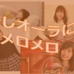 kondomayu eyecatch 150x150 - セクシーなDIY女子YouTuber由奈さん!スリーサイズは?