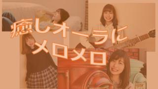 kondomayu eyecatch 320x180 - 近藤真由さん癒し系オーラでギター弾き語りがYoutubeで人気!