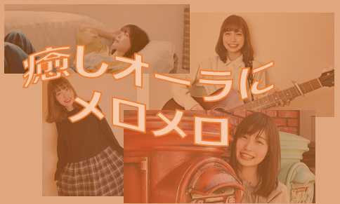 kondomayu eyecatch - 近藤真由さん癒し系オーラでギター弾き語りがYoutubeで人気!