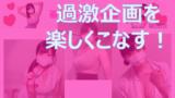 rumichannel eyecatch 160x90 - Youtuberぱわふるみさんかわいい!看護師×チャレンジ動画!