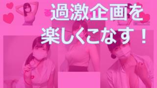 rumichannel eyecatch 320x180 - Youtuberぱわふるみさんかわいい!看護師×チャレンジ動画!