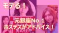 sekiguchi eyecatch 120x68 - イチナナライバー兼Youtuberぱい美がかわいい!その魅力は?
