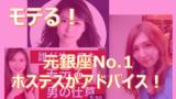 sekiguchi eyecatch 160x90 - モテる!元銀座No.1 関口美奈子さんがYoutubeで恋愛指南!