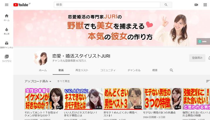 juri toppage - 美人の JURI(有馬樹里)先生にひとつずつモテ秘訣を教わろう!