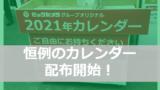 bic2021 eyecatch 160x90 - 【お急ぎ下さい!】ビックカメラG 2021年カレンダー配布開始!