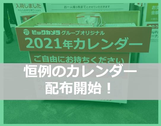 bic2021 eyecatch - 【お急ぎ下さい!】ビックカメラG 2021年カレンダー配布開始!