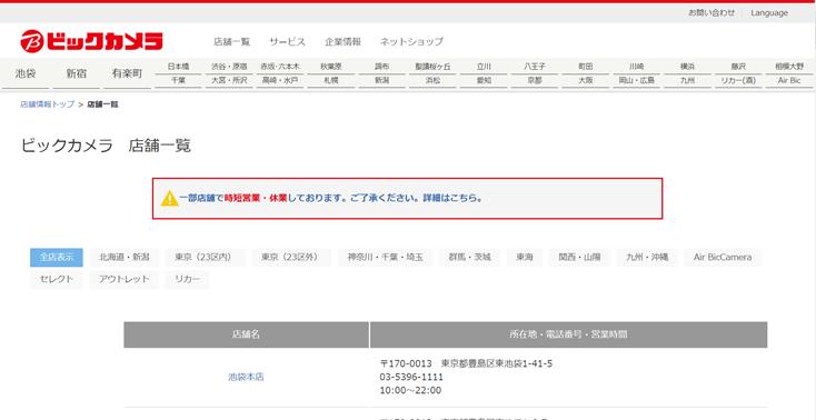 bic tenpo - 【お急ぎ下さい!】ビックカメラG 2021年カレンダー配布開始!