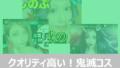 kimetsukosu eyecatch 120x68 - 美人の JURI(有馬樹里)先生にひとつずつモテ秘訣を教わろう!