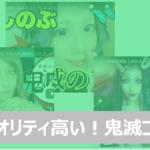 kimetsukosu eyecatch 150x150 - 藤白りり先生はかわいいYoutuberで有名校の元チアリーダー!