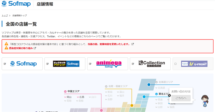 sofmap tenpo - 【お急ぎ下さい!】ビックカメラG 2021年カレンダー配布開始!