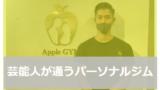 applegym eyecatch 160x90 - 日本一芸能人が通うパーソナルジムで理想の体目指しボディメイク!