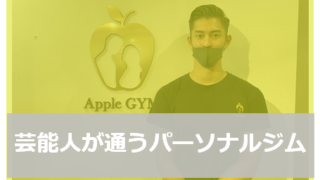 applegym eyecatch 320x180 - 日本一芸能人が通うパーソナルジムで理想の体目指しボディメイク!