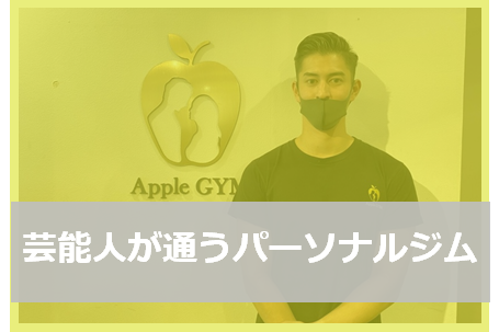 applegym eyecatch - 日本一芸能人が通うパーソナルジムで理想の体目指しボディメイク!
