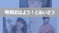 amatsu eyecatch 120x68 - 【内覧動画見放題!】個性的な不動産物件の内覧動画は好きですか?