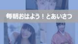 amatsu eyecatch 160x90 - 【キュート】天津いちはさんが毎日「おはよう」と囁いてくれる!