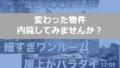 yukkuri eyecatch 120x68 - 【内覧動画見放題!】個性的な不動産物件の内覧動画は好きですか?
