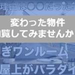 yukkuri eyecatch 150x150 - セクシーなDIY女子YouTuber由奈さん!スリーサイズは?