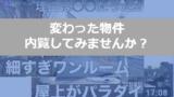 yukkuri eyecatch 160x90 - 【内覧動画見放題!】個性的な不動産物件の内覧動画は好きですか?